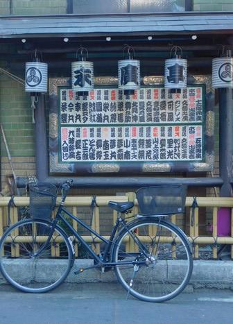 Tokyo - Quartier Shinjuku - Golden Gaï