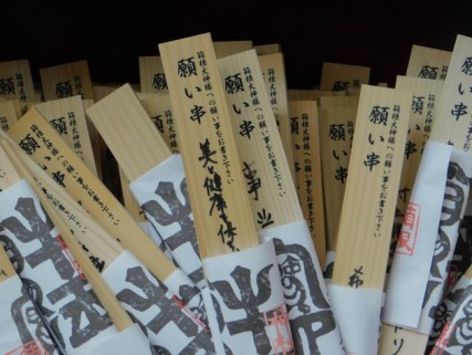 Hakone - Sanctuaire Hakone-Jinja
