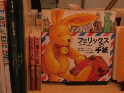 Tokyo - Ginza - Centre commercial Ginza Six - Félix en japonais !