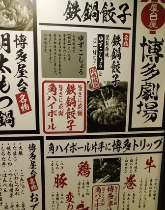 Tokyo - Urayasu - Petit resto traditionnel - Carte