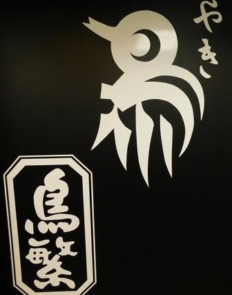 Tokyo - Urayasu - Petit resto traditionnel - Logo