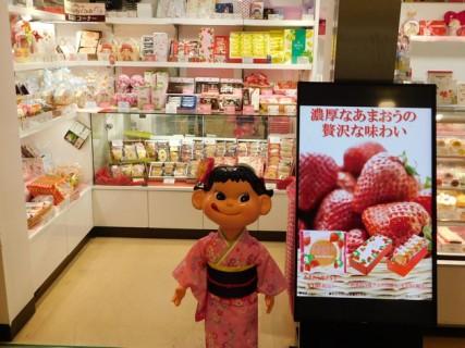 Gifu - Magasin de sucreries