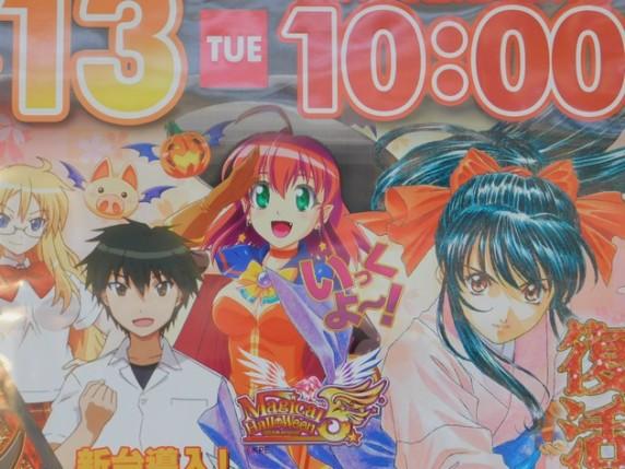 """Tokyo - Quartier Shinjuku - Affiche """"manga"""""""