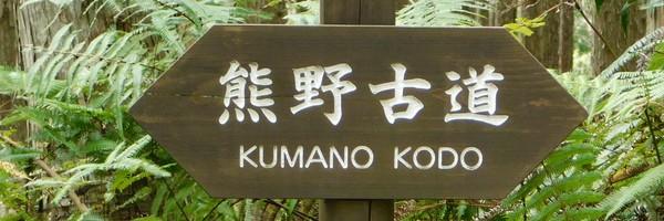 Randonnée sur le Kumano Kodo, de Hosshinmon-oji à HonguTaisha