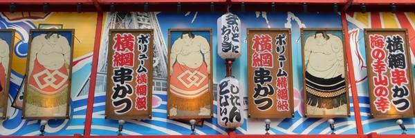 Balade dans les quartiers de Tennoji et Shinsekai, àOsaka