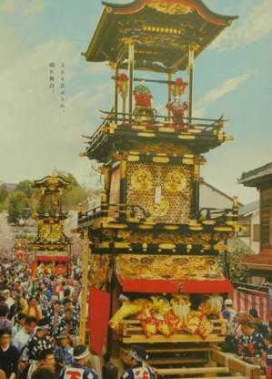 Inuyama - Matsuri avec défilé de marionnettes