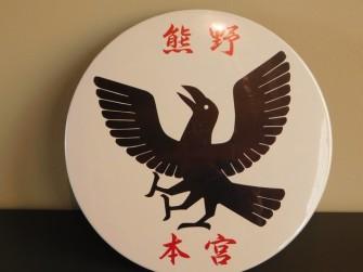 Centre du Patrimoine de Hongu Taisha - Emblème du Kumano Kodo