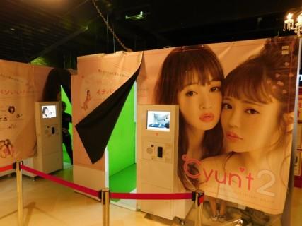 """Osaka - Quartier de Kita - Uemda - Centre commercial HEP FIVE - Espace """"filles"""", cabine de photomaton"""