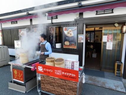 """Osaka - Quartier Tennoji - Resto de """"bouchées à la vapeur"""""""
