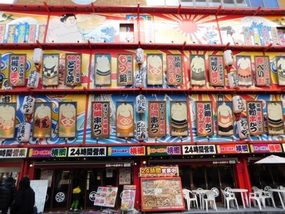 Osaka - Rue commerçante du quarter de Shinsekai
