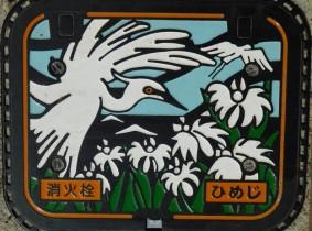 Himeji - Plaque d'égout originale !