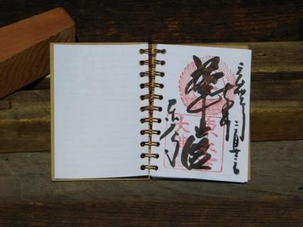 Nara - Temple Toadai-ji - Notre carnet avec une belle caligraphie !