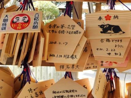 Kobe - Quartier de Kitano - Temple shinto Kitano Tenman-jinja