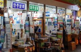 Busan - Marché Gukje - Bureau de tabac !