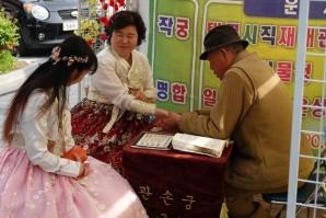 "Jeonju - Hanok Village - ""Diseur"" de bonne aventure..."