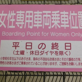 Japon - Only for women !