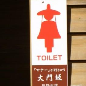 Japon - Le souci du détail