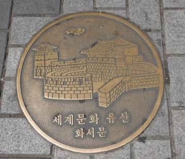 Suwon - Plaque d'égout originale !